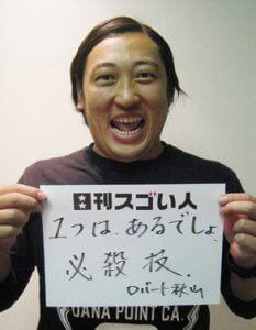 774-akiyama