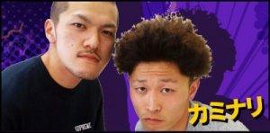 kaminari-e1469679595134