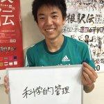【青学】小野田勇次はこんな選手!!彼女やプライべートについてもチェック…!!