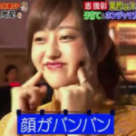 菊地亜美が結婚!交際相手はかねてからイケメンと噂されていたあの人